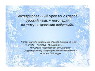 Интегрированный урок во 2 классе русский язык + логопедия на тему: «Названия