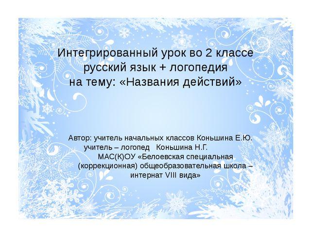 Интегрированный урок во 2 классе русский язык + логопедия на тему: «Названия...