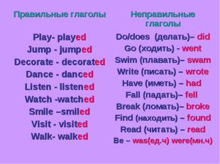 Правильные глаголыНеправильные глаголы Play- played Jump - jumped Decorate -