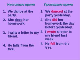 Настоящее времяПрошедшее время We dance at the party. She does her homework.