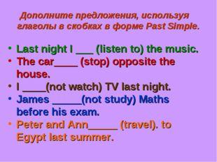 Дополните предложения, используя глаголы в скобках в форме Past Simple. Last
