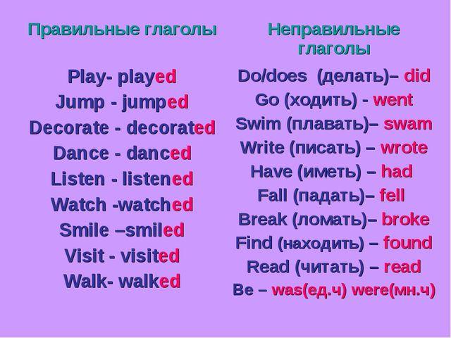Правильные глаголыНеправильные глаголы Play- played Jump - jumped Decorate -...