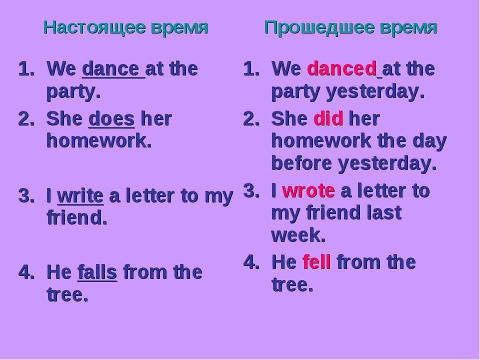 Настоящее времяПрошедшее время We dance at the party. She does her homework....