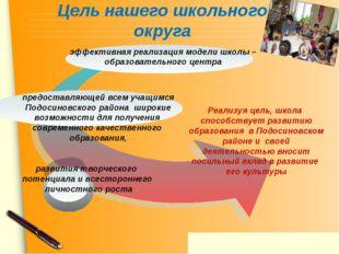 Цель нашего школьного округа предоставляющей всем учащимся Подосиновского рай