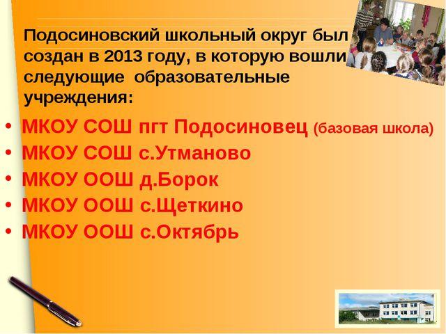 Подосиновский школьный округ был создан в 2013 году, в которую вошли следующ...
