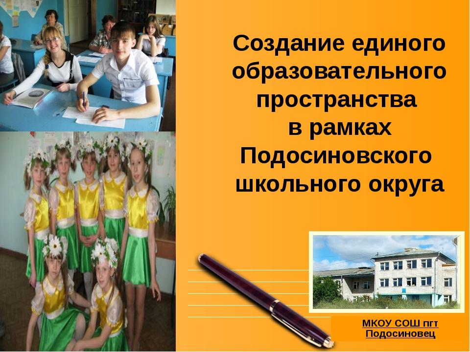 Создание единого образовательного пространства в рамках Подосиновского школь...
