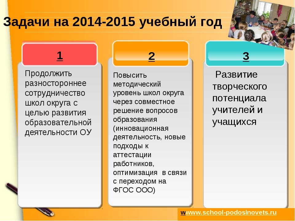 Задачи на 2014-2015 учебный год 1 Продолжить разностороннее сотрудничество шк...