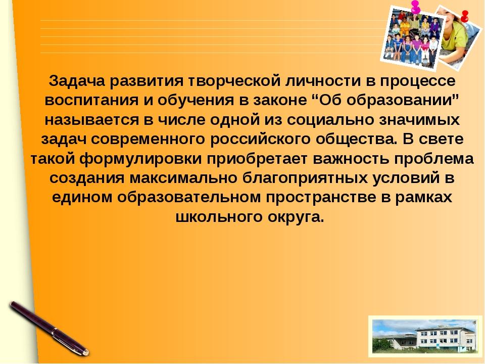 Задача развития творческой личности в процессе воспитания и обучения в законе...