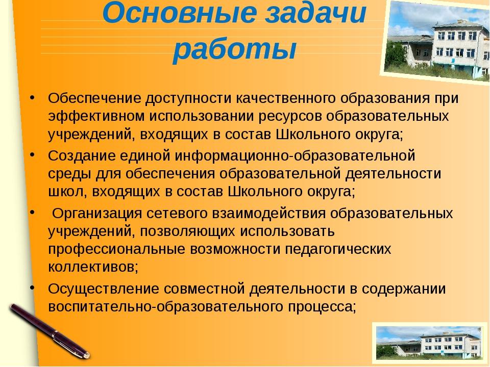 Основные задачи работы Обеспечение доступности качественного образования при...