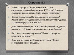 Опрос по § 3 Какие государства Европы вошли в состав антинаполеоновской коали