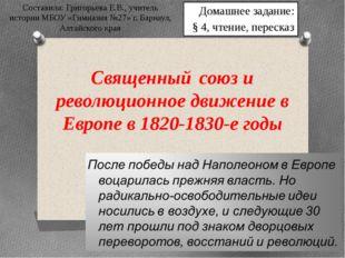 Священный союз и революционное движение в Европе в 1820-1830-е годы Домашнее