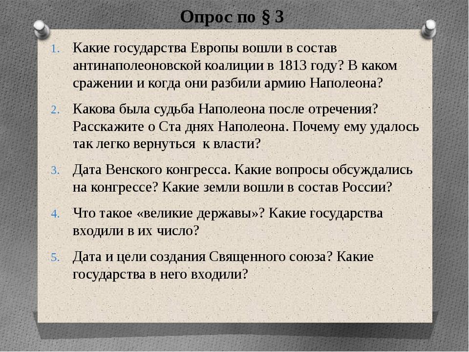 Опрос по § 3 Какие государства Европы вошли в состав антинаполеоновской коали...