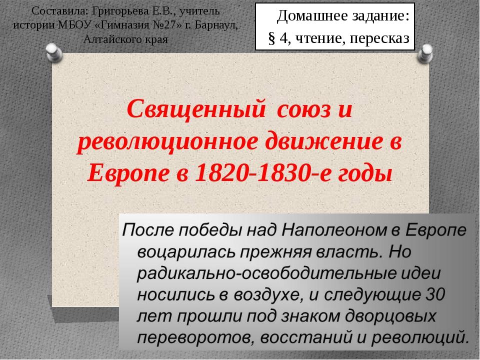 Священный союз и революционное движение в Европе в 1820-1830-е годы Домашнее...