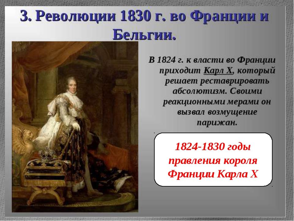 1824-1830 годы правления короля Франции Карла X