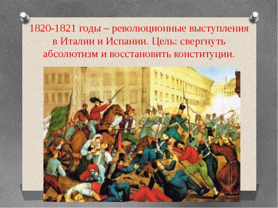 1820-1821 годы – революционные выступления в Италии и Испании. Цель: свергнут...