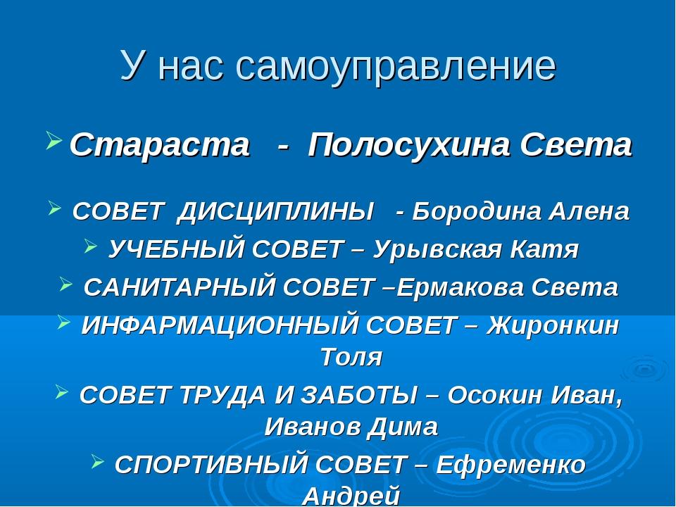 У нас самоуправление Стараста - Полосухина Света СОВЕТ ДИСЦИПЛИНЫ - Бородина...