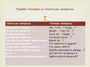 Приём «Тонкие» и «Толстые» вопросы «Толстые» вопросы «Тонкие» вопросы Объясни