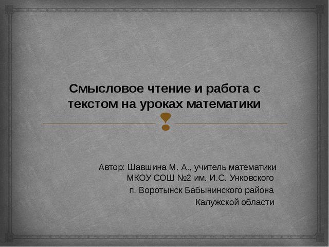 Смысловое чтение и работа с текстом на уроках математики Автор: Шавшина М. А....