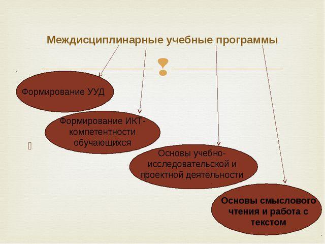Междисциплинарные учебные программы Формирование УУД Формирование ИКТ-компет...