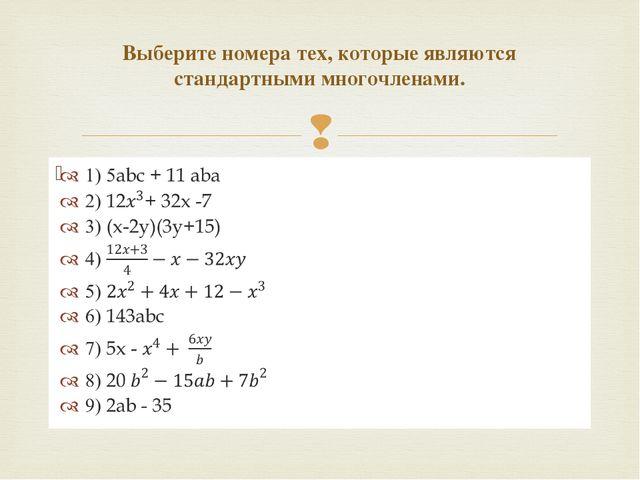 Выберите номера тех, которые являются стандартными многочленами. 