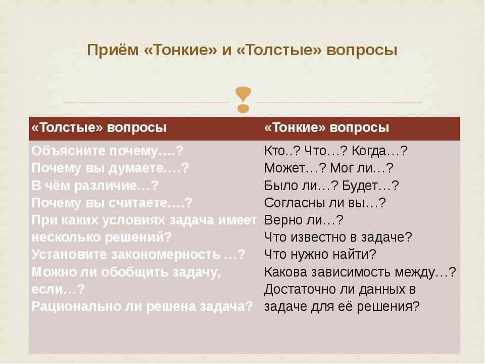 Приём «Тонкие» и «Толстые» вопросы «Толстые» вопросы «Тонкие» вопросы Объясни...