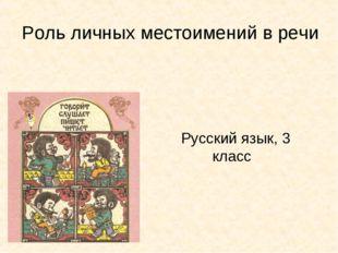 Русский язык, 3 класс Роль личных местоимений в речи