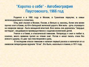 """""""Коротко о себе"""" - Автобиография Паустовского, 1966 год Родился я в 1892 год"""