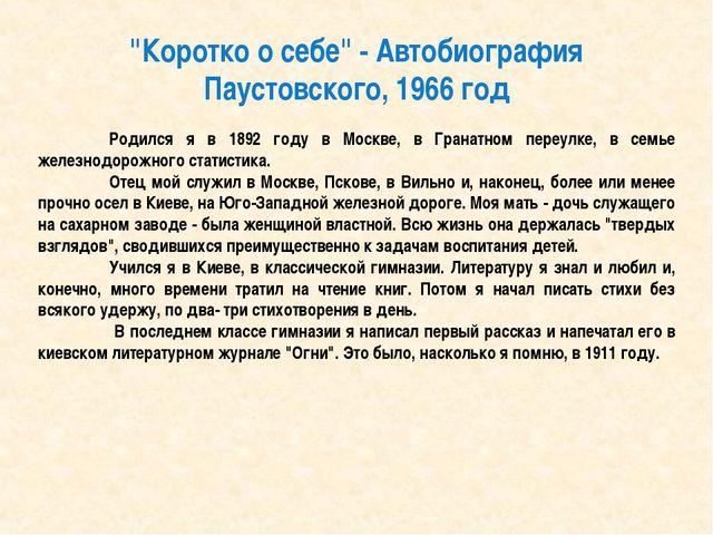 """""""Коротко о себе"""" - Автобиография Паустовского, 1966 год Родился я в 1892 год..."""