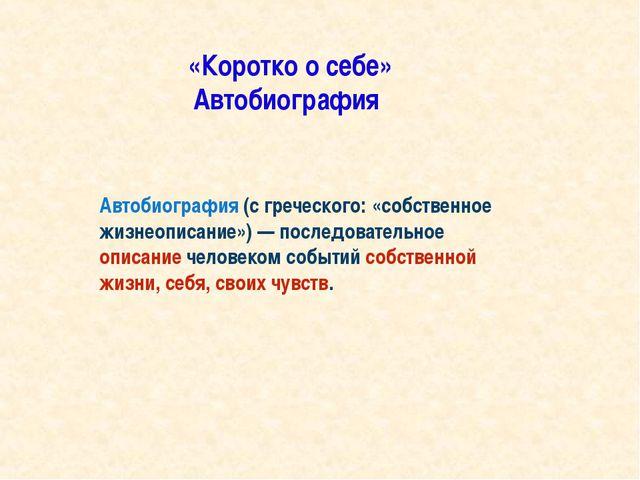 Автобиография (с греческого: «собственное жизнеописание») — последовательное...