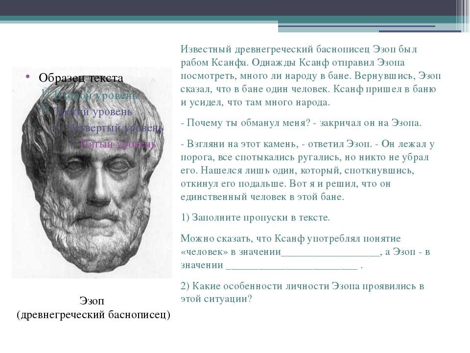 Известный древнегреческий баснописец Эзоп был рабом Ксанфа. Однажды Ксанф отп...