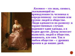 Костюм – это знак, символ, указывающий на принадлежность человека к определе