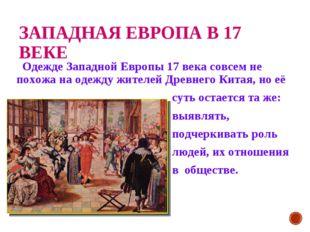 ЗАПАДНАЯ ЕВРОПА В 17 ВЕКЕ Одежде Западной Европы 17 века совсем не похожа на