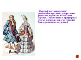 Женский костюм выглядел необычайно красочно, декоративно, форма его держалас