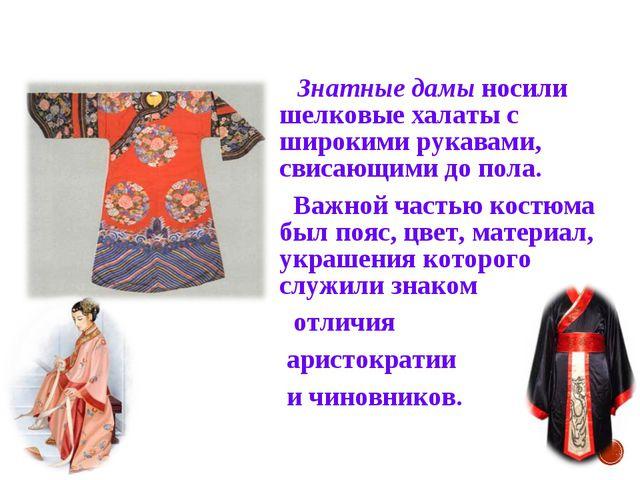 Знатные дамы носили шелковые халаты с широкими рукавами, свисающими до пола....