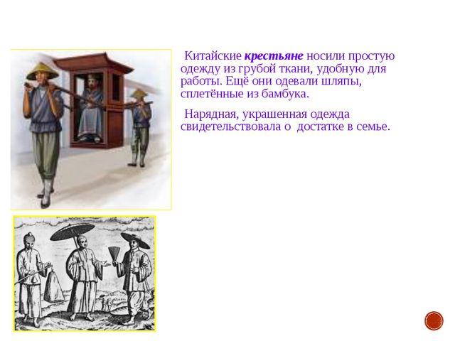 Китайские крестьяне носили простую одежду из грубой ткани, удобную для работ...