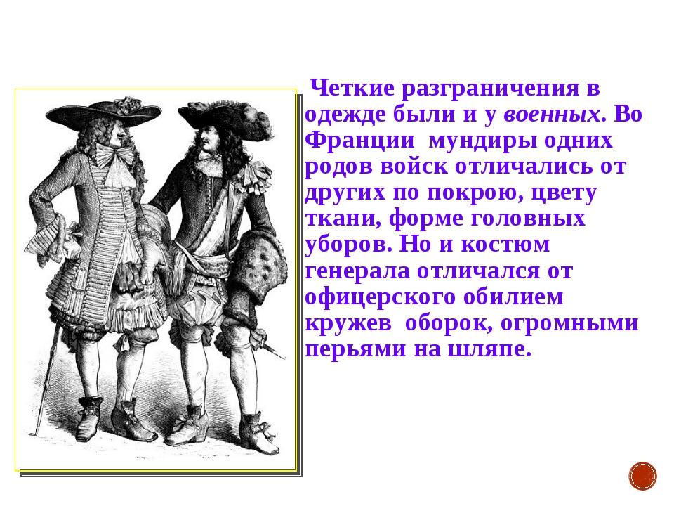 Четкие разграничения в одежде были и у военных. Во Франции мундиры одних род...
