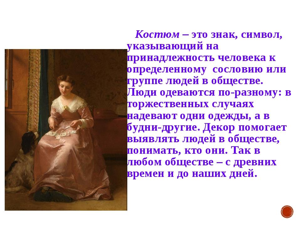 Костюм – это знак, символ, указывающий на принадлежность человека к определе...