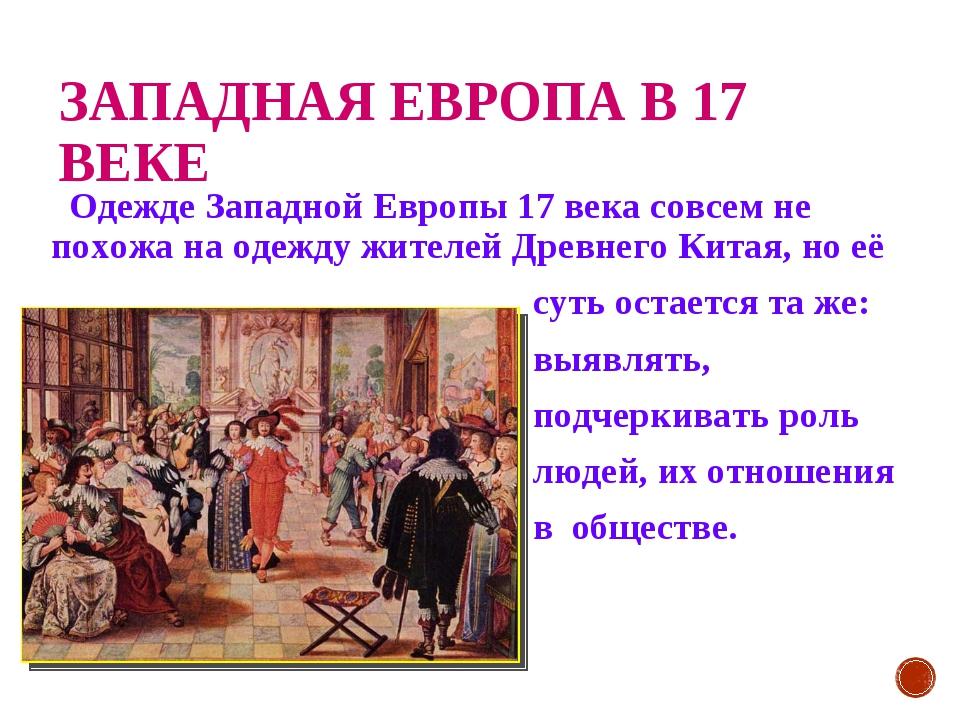 ЗАПАДНАЯ ЕВРОПА В 17 ВЕКЕ Одежде Западной Европы 17 века совсем не похожа на...
