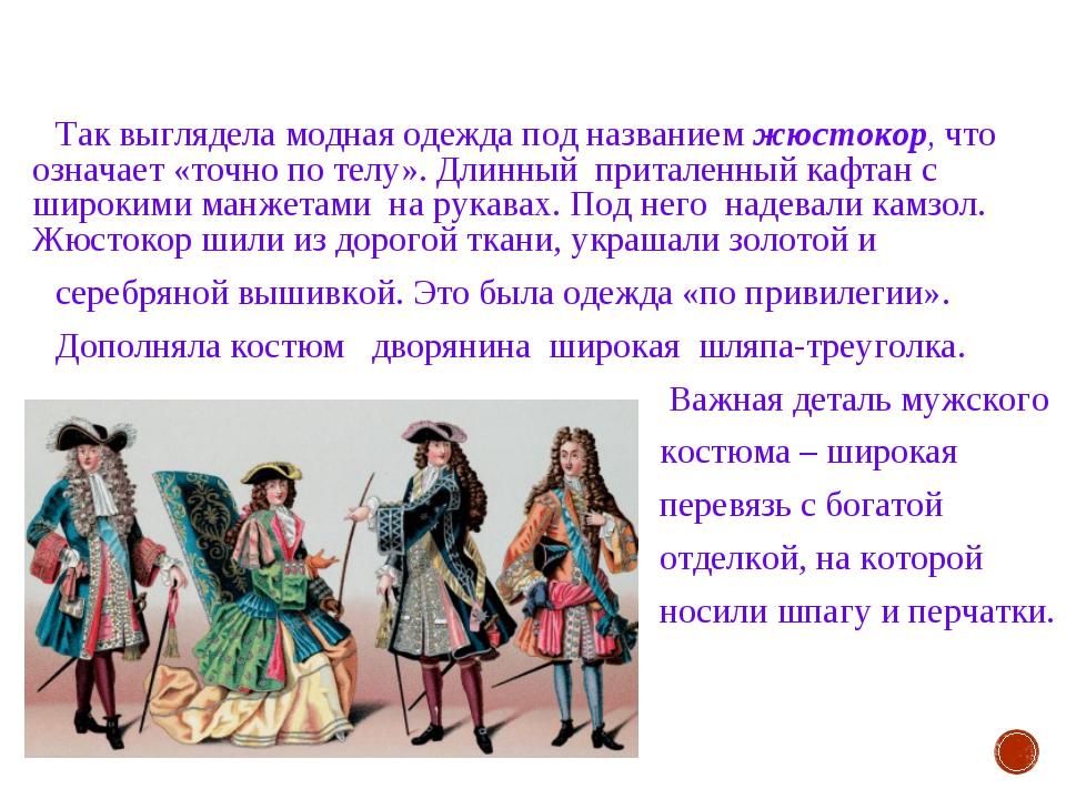 Так выглядела модная одежда под названием жюстокор, что означает «точно по т...