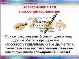 Электризация тел при соприкосновении При соприкосновении (трении) одного тела