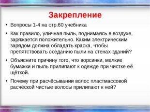 Закрепление Вопросы 1-4 на стр.60 учебника Как правило, уличная пыль, поднима