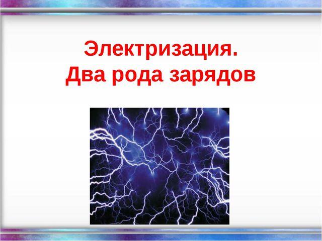 Электризация. Два рода зарядов