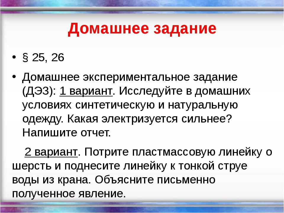 Домашнее задание § 25, 26 Домашнее экспериментальное задание (ДЭЗ): 1 вариант...