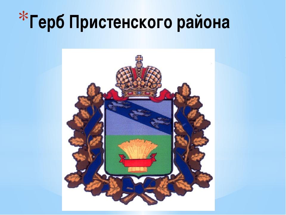 Герб Пристенского района