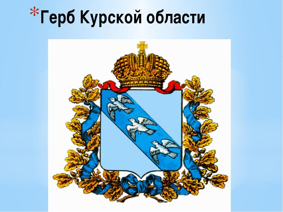 Герб Курской области