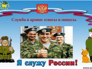 Служба в армии: плюсы и минусы.