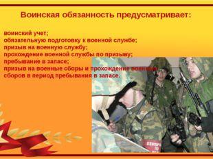 Воинская обязанность предусматривает: воинский учет; обязательную подготовку