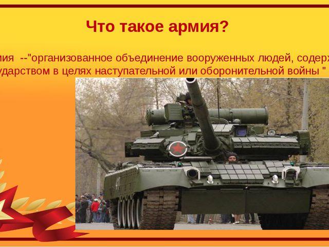 """Что такое армия? Армия --""""организованное объединение вооруженных людей, содер..."""