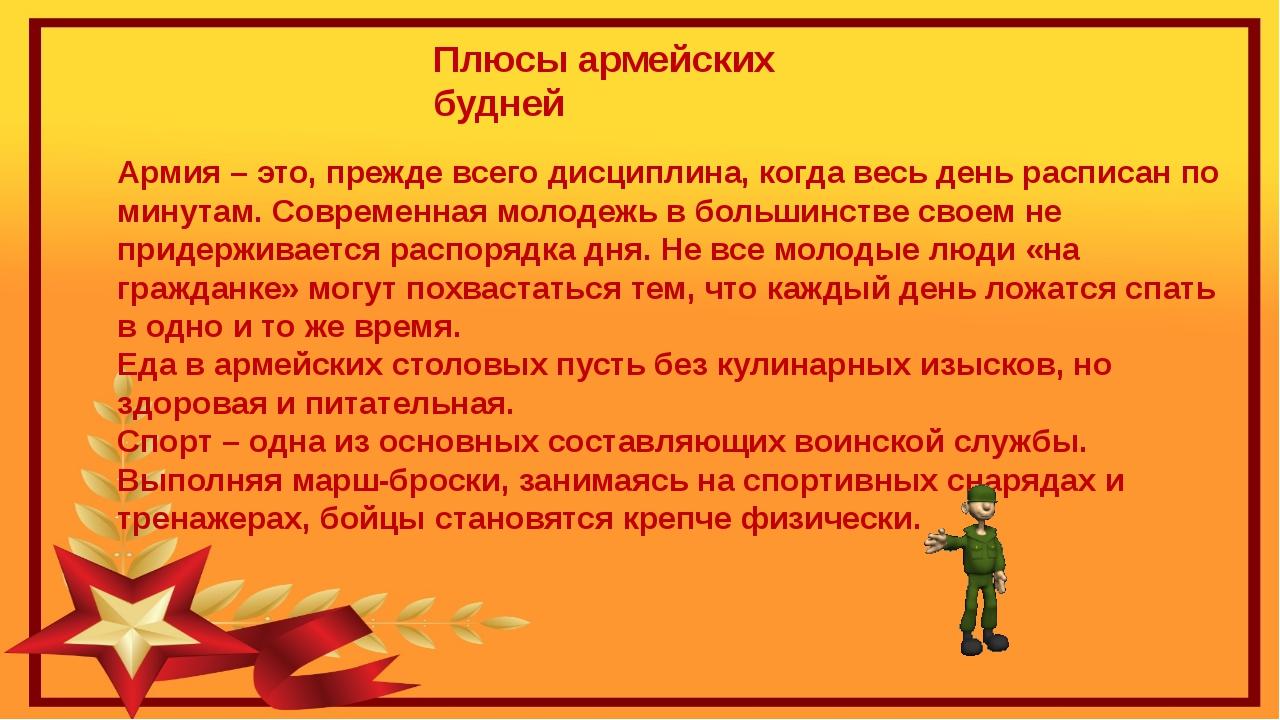 Плюсы армейских будней Армия – это, прежде всего дисциплина, когда весь день...