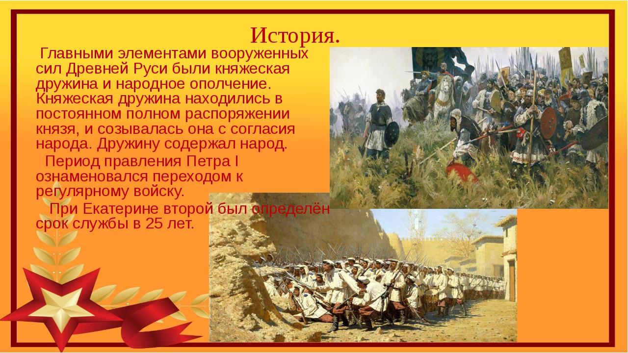 История. Главными элементами вооруженных сил Древней Руси были княжеская друж...